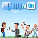 forumOk.com | сервис рекламы, биржа постинга в социальных сервисах рунета.