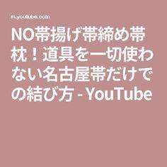NO帯揚げ帯締め帯枕!道具を一切使わない名古屋帯だけでの結び方 - YouTube Youtube, Calm, Youtubers, Youtube Movies