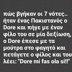 Greek Memes, Funny Greek Quotes, Unique Quotes, Kai, Funny Times, Just Kidding, Stupid Funny Memes, Funny Cartoons, True Words