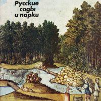 Русские сады и парки. Вергунов А.П., Горохов В.А.