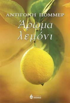 Αξίζει να διαβάσετε αυτό το όμορφο μυθιστόρημα! Θα σας ξυπνήσει νοσταλγικές μνήμες πολλών χρόνων, που αναδύονται, για να τονίσουν ότι το παρελθόν είναι εδώ, έντονο και ανεξίτηλο! Book Worms, Ebooks, Book Covers, Tabula Rasa, December, Lemon, Sign, Google, Artwork