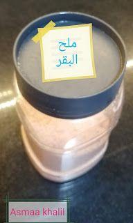 انتي مبدعه ملح الحليب ملح البقر يستخدم ملح الحليب لتقشير الج Salt Condiments Food