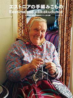 エストニアの手編みこもの: キヒヌ島に残る伝統的なニットと手仕事   中田 早苗 http://www.amazon.co.jp/dp/4416314205/ref=cm_sw_r_pi_dp_ETOJvb0GQ2P1T