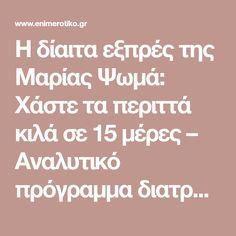 Η δίαιτα εξπρές της Μαρίας Ψωμά: Χάστε τα περιττά κιλά σε 15 μέρες – Αναλυτικό πρόγραμμα διατροφής – Enimerotiko.gr