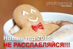 Маркетинговые поздравления_Фотодженика