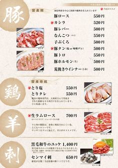 飯田の焼肉|京城園 メニュー Menu Flyer, Menu Design, Food Menu, Editorial, Restaurant, Japan, Drink, Style, First Home