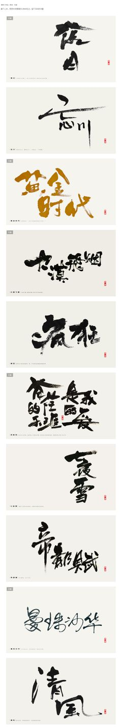 Chinese Typography, Graphic Design Typography, Chinese Calligraphy, Chinese Logo, Calligraphy Logo, Typography Fonts, Chinese Design, Japanese Design, Chinese Characters