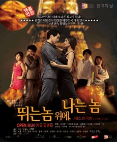 Another random play to watch 뛰는 놈 위에 나는 놈.  (Sometime in early 2009)  Pretty much like the typical soap opera with bunch of twists.