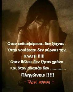 Greek Quotes, Real Women, Looking Back, Feelings, Words, Dreams, Horse