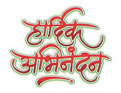 Hindi And Marathi Text Hardik Abhinandan