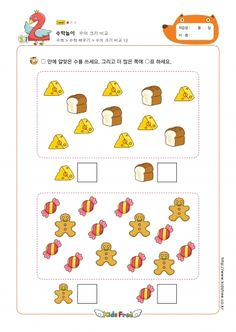 Tracing Worksheets, Preschool Worksheets, Kindergarten Math, Teaching Math, Numicon, Art N Craft, Early Education, Working With Children, School Humor