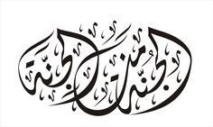 Book title/Diwani style/arabic calligraphy/Eye style.Handwriting. Book Title, Handwriting, Arabic Calligraphy, Eye, Signs, Books, Calligraphy, Libros, Shop Signs
