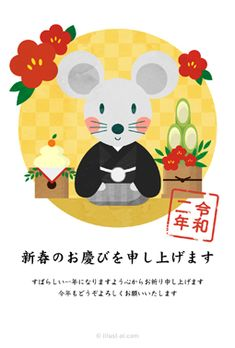 Student In Japanese, Japanese New Year, Chinese New Year Background, New Years Background, Chinese Year 2020, New Year Illustration, Christmas Ecards, Happy New Year Cards, Cute Rats