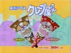 雪印乳業の代表的なカップアイスといえばバニラブルーでした。紙カップアイスは当時60円。昭和49年ごろから販売されました。