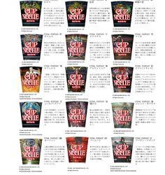 Deliver Japanese candy in worldwide Delicious snacks gummy gum cookie ramen biscuits DIY Japanese Candy Japan World Wide Delivery Nissin Cup Noodles, Japanese Ramen Noodles, Final Fantasy Vi, Japanese Candy, Yummy Snacks, Create Your Own, Boss, Tableware, Kitchen