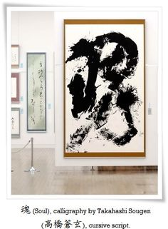 魂 (Soul), calligraphy by Takahashi Sougen (高橋蒼玄), cursive script