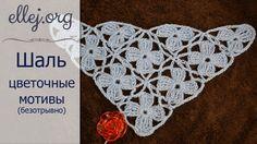 """Шаль крючком из цветочных мотивов • Безотрывное вязание • Shawl """"Blue tu..."""