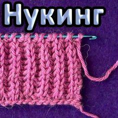 (+1) Английская патентная резинка Нукинг (вязание крючком, видео)