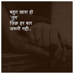 Quotes and Whatsapp Status videos in Hindi, Gujarati, Marathi Mixed Feelings Quotes, Good Thoughts Quotes, True Love Quotes, Love Quotes For Her, Deep Thoughts, Hindi Quotes Images, Shyari Quotes, Words Quotes, Qoutes