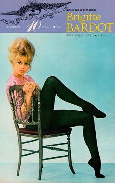 Lovely BRIGITTE BARDOT sitting in chair in black tights 1960's Rare vintage Japanese clipping. (minkshmink collection)