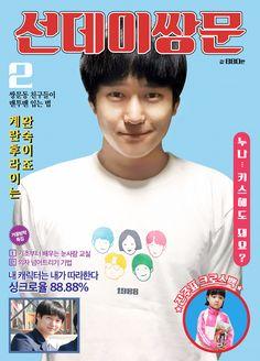 응답하라 1988_맨투맨 인증샷_고경표.png