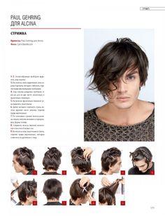 Мастер-класс: Мужские причёски