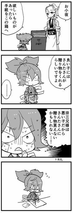お小夜とさんた漫画(左文字兄弟)