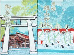 雄山神社の御朱印帳№36平成24年9月15日拝受
