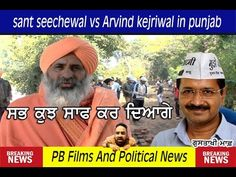 Arvind kejriwal Vs sant seechewal vs bhagwant maan comedy |Full Live  Bh...