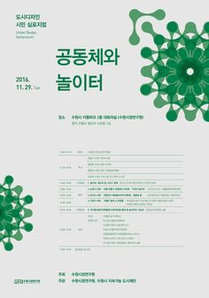 도시디자인 시민 심포지엄 '공동체와 놀이터' :: 한국조경신문 Print Layout, Layout Design, Print Design, Graphic Design, Editorial Layout, Editorial Design, Leaflet Layout, Pop Posters, Typo Poster