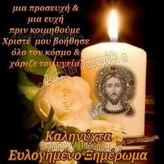 Good Night, Pillar Candles, Prayers, Christian, Messages, Pos, Nighty Night, Prayer