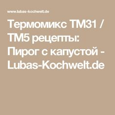Термомикс ТМ31 / ТМ5 рецепты: Пирог с капустой - Lubas-Kochwelt.de