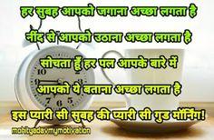 Top 10 Good Morning Images In Hindi 2020 Morning Images In Hindi, Good Morning Images Download, Good Morning Photos, Shayari In Hindi