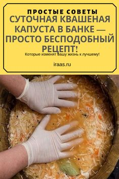 Pickles, Recipies, Presentation, Food And Drink, Canning, Preserve, Vegetables, Russian Cuisine, Russian Recipes