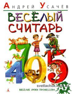 Известный детский поэт Андрей Усачев написал веселую книжку специально для детей неумеющих считать. Стихи профессора Ау помогут детям подружиться с цифрами.