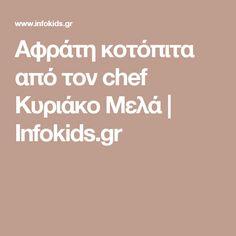 Αφράτη κοτόπιτα από τον chef Κυριάκο Μελά | Infokids.gr