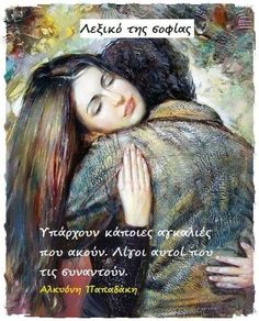 Καληνύχτα! ...M Picture Quotes, Love Quotes, Feeling Loved Quotes, Greek Quotes, Mona Lisa, Poetry, Feelings, Artwork, Movie Posters