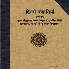 Hindi Kahaniya free pdf ebook download