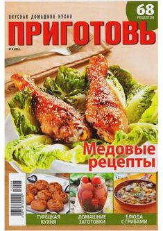 Приготовь №8 (август 2012) часть1