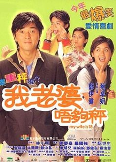 My Wife is 18 (Hong Kong Movie); In order to appease their mothers, Cheung is getting married to Charlene Choi, Hong Kong Movie, Dramas Online, Chinese Movies, My Wife Is, 30 Years Old, After School, Watches Online, 18th
