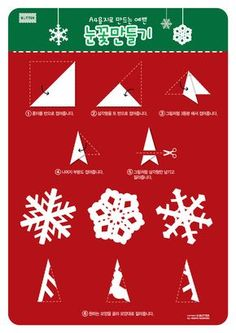 how to make snowflake with paper Cute Crafts, Diy And Crafts, Christmas Crafts, Crafts For Kids, Christmas Decorations, Christmas Presents, How To Make Snowflakes, Paper Snowflakes, Snow Flakes Diy