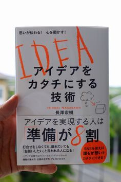 長澤宏樹の「思いが伝わる! 心を動かす! アイデアを 「カタチ」にする技術 」- いよいよアマゾン先行予約開始!