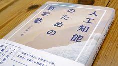 2015年初夏から開催されてきた連続夜話「人工知能のための哲学塾」の書籍版が8月11日に発刊された。本稿は紙幅の都合上、書籍に収められなかった原稿を一部改稿して掲載したものである。