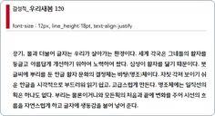 Web Font . Woorie Saebom 120 / 웹폰트. 감성폰트 - 우리 새봄 120