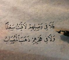 Poet Quotes, Quran Quotes, Wisdom Quotes, Words Quotes, Qoutes, Circle Quotes, Vie Motivation, Spirit Quotes, Love Smile Quotes