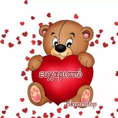Εικόνες με λόγια για ευχαριστώ αποκλειστικά στο eikones.top - eikones top Winnie The Pooh, Disney Characters, Fictional Characters, Thankful, Teddy Bear, Art, Amazing, Thanks, Art Background