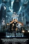 Iron Sky (2012) – WATCH ONLINE FREE (HD) Poster