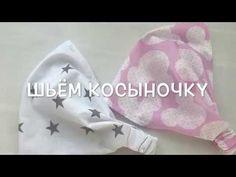 Как быстро сшить косынку на девочку (подробный мастер-класс) - YouTube Sewing For Kids, Diy For Kids, Crafts For Kids, Baby Clothes Patterns, Clothing Patterns, Headband Tutorial, Sewing School, Baby Turban, Bandanas