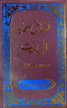 Fazail e Sahaba o Ahl e Bait