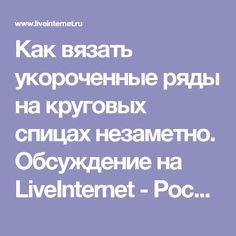 Как вязать укороченные ряды на круговых спицах незаметно. Обсуждение на LiveInternet - Российский Сервис Онлайн-Дневников